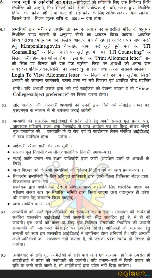 MP ITI 2019 Admission: Selection List (Released