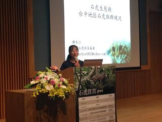 圖片來源:台灣石虎保育協會提供。