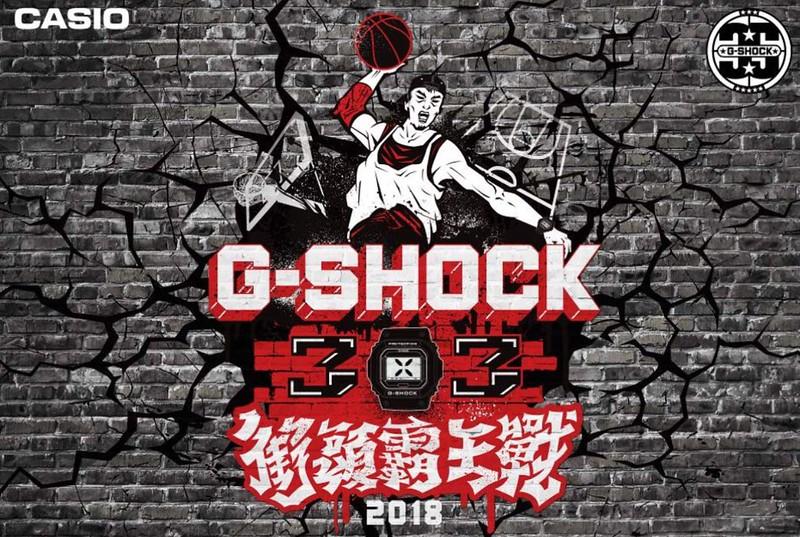 G-SHOCK三對三決戰台北夏日街頭。(展逸國際行銷提供)
