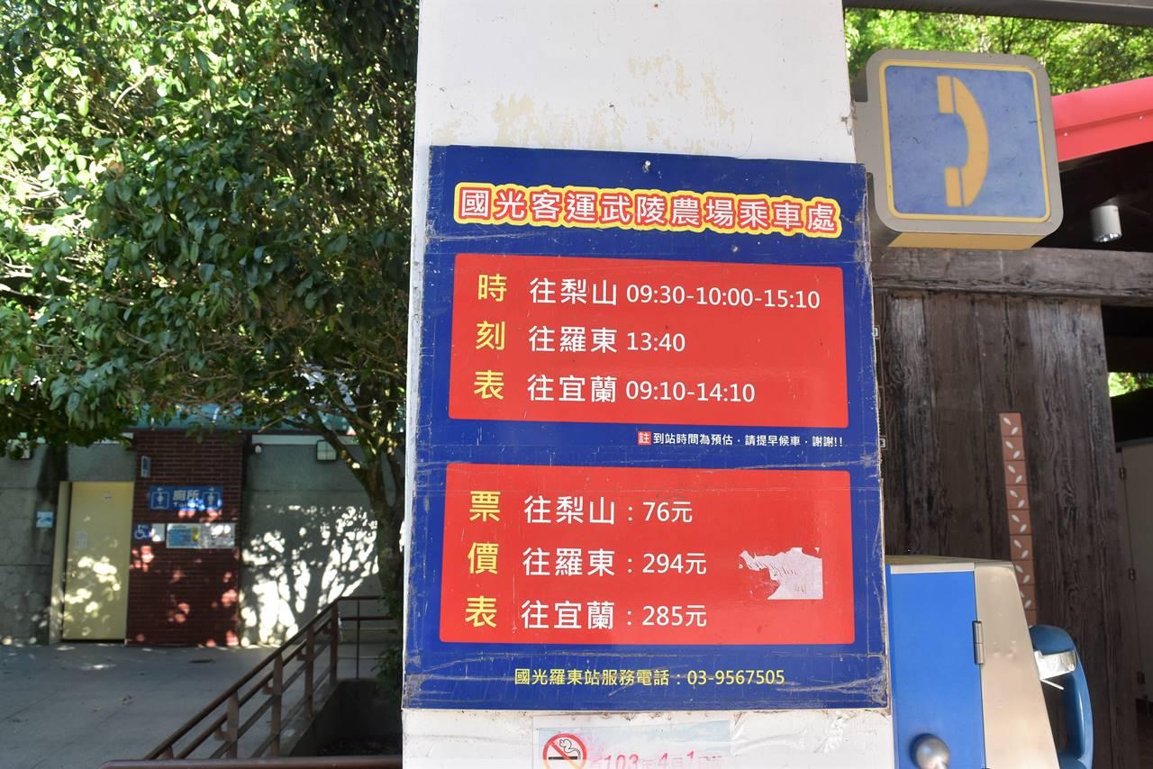 武陵農場バス時刻表