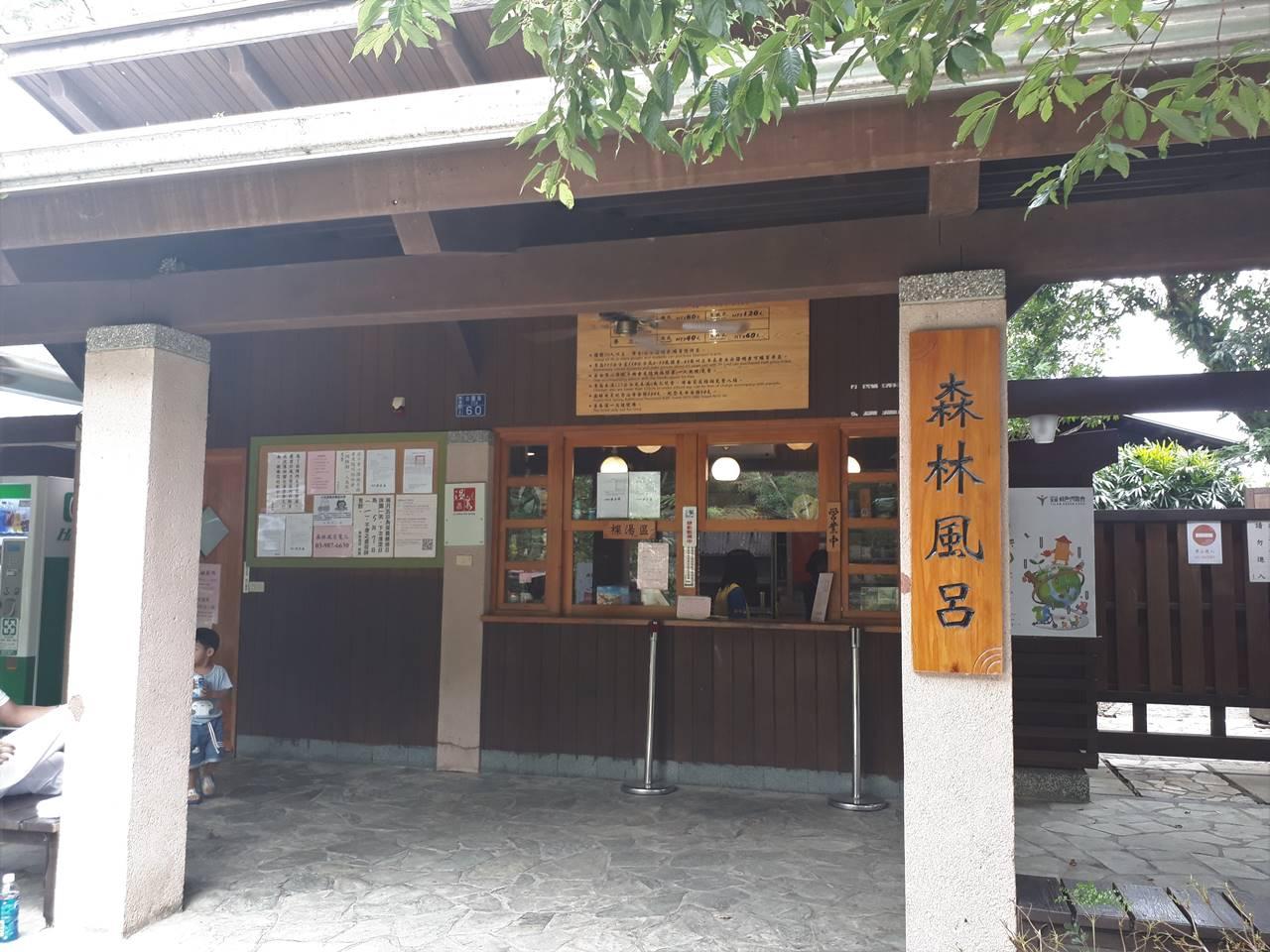 台湾・礁渓温泉 森林風呂