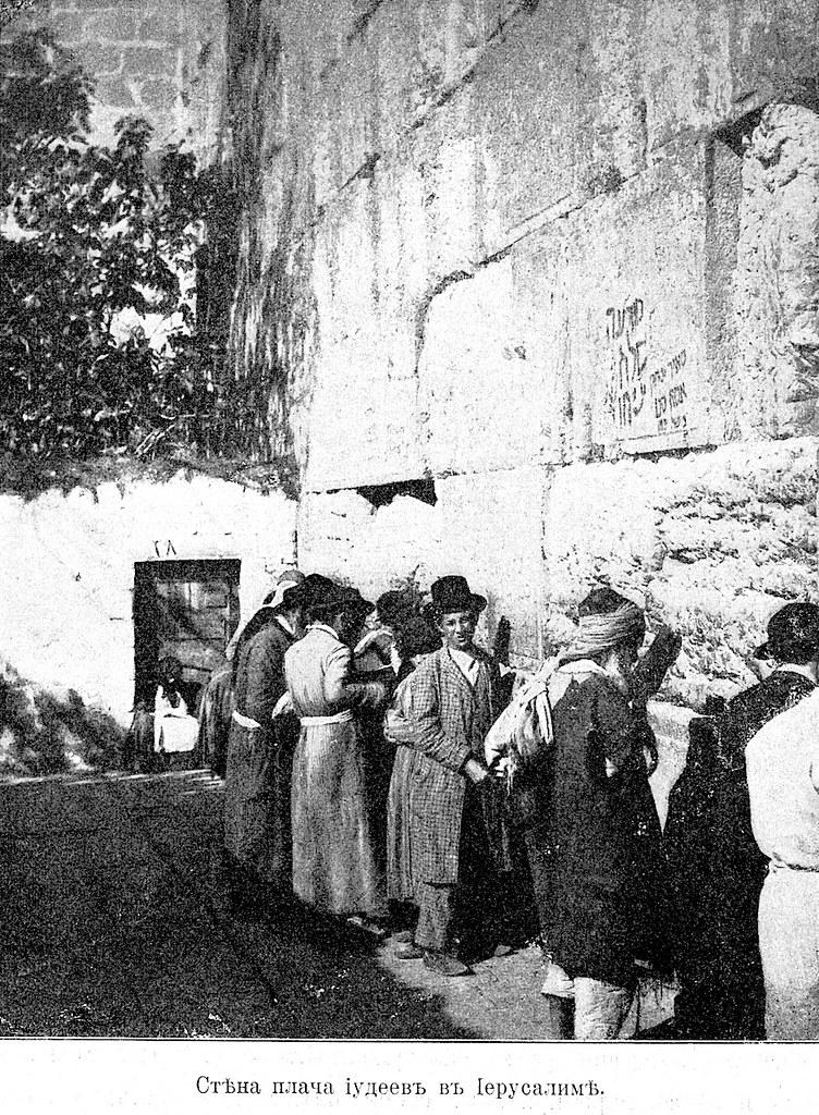 Изображение 103: Стена плача иудеев и Иерусалиме.