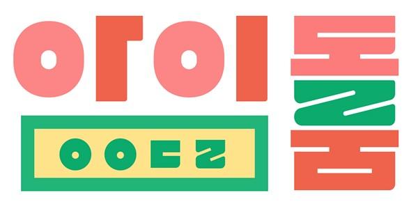 [Vietsub] IDOL ROOM Tập 6