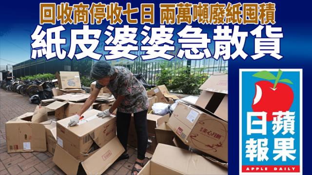 2017年年底中國提出「洋垃圾禁令」,影響香港、台灣第一線收垃圾的拾荒者。擷取自《香港蘋果日報》。