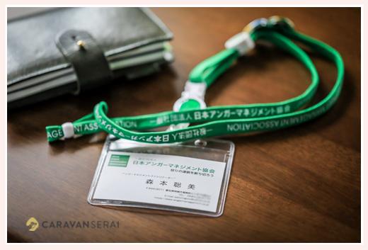 経営企画設計株式会社の森本聡美さま(愛知県岡崎市)