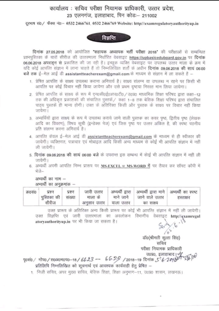 UP Assistant Teacher Answer Key 2018