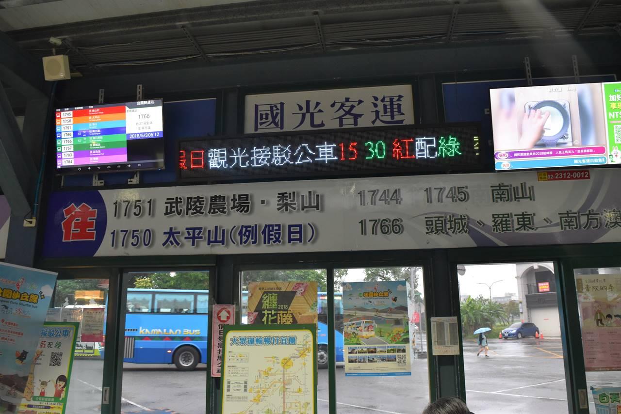宜蘭から武陵農場行きのバス