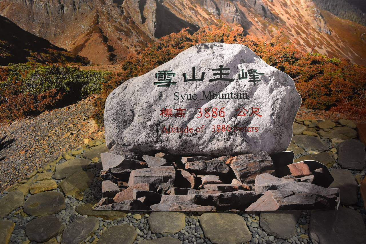 台湾・雪山主峰