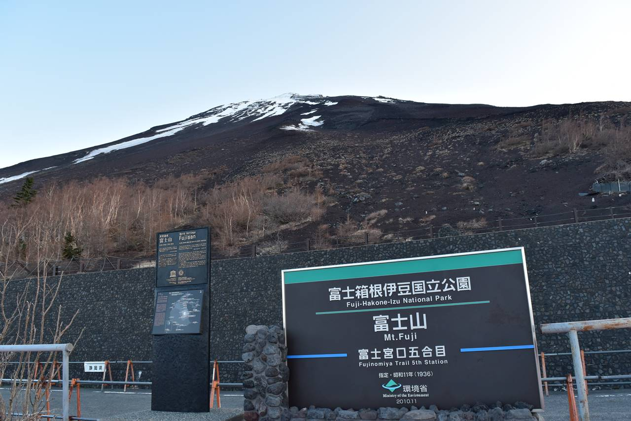 富士山 富士宮口5合目