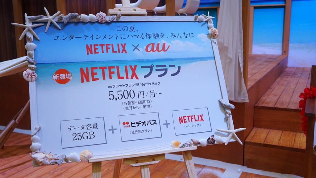 新料金プラン「auフラットプラン 25 Netflix パック」を今夏提供