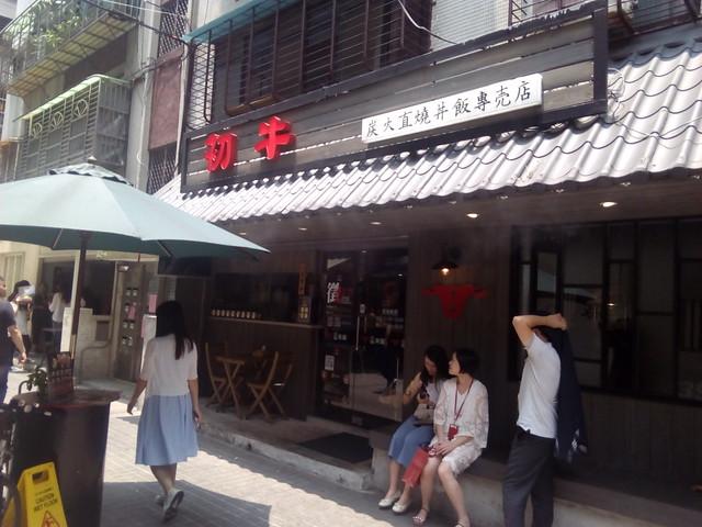 2018/5/29-初牛炭火直燒丼飯專賣店