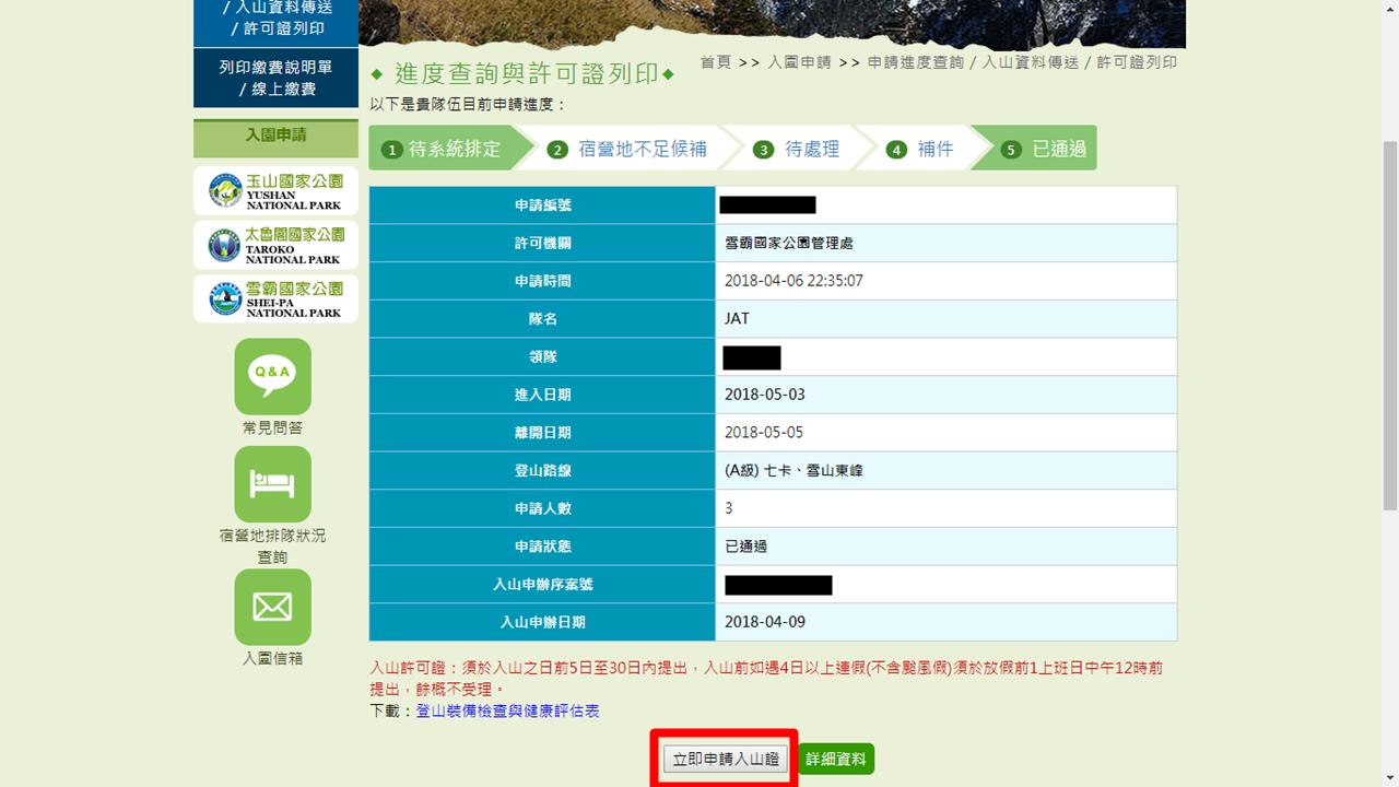 台湾・雪山 入山申請ボタン