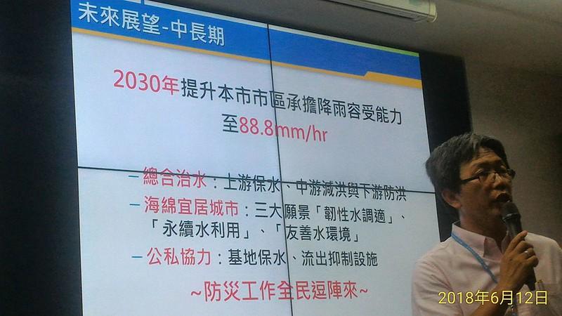 北市水利處新任處長陳郭正。