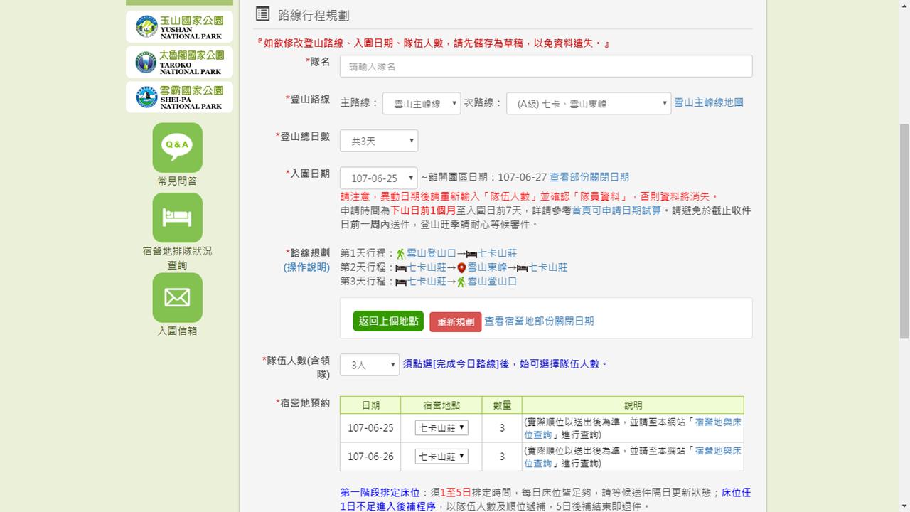 台湾・雪山 入園申請項目