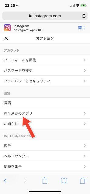 許可済みのアプリスマートフォン
