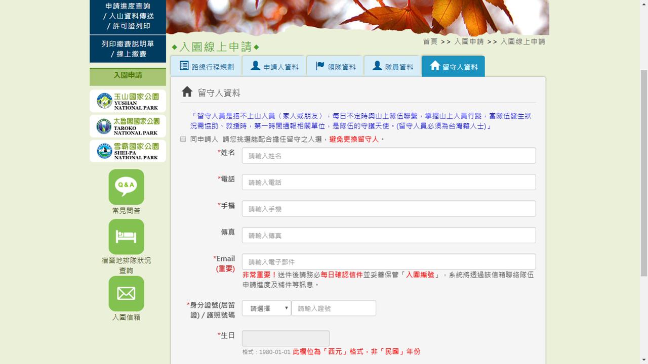 台湾・雪山申請 留守人(緊急連絡先)の個人情報入力