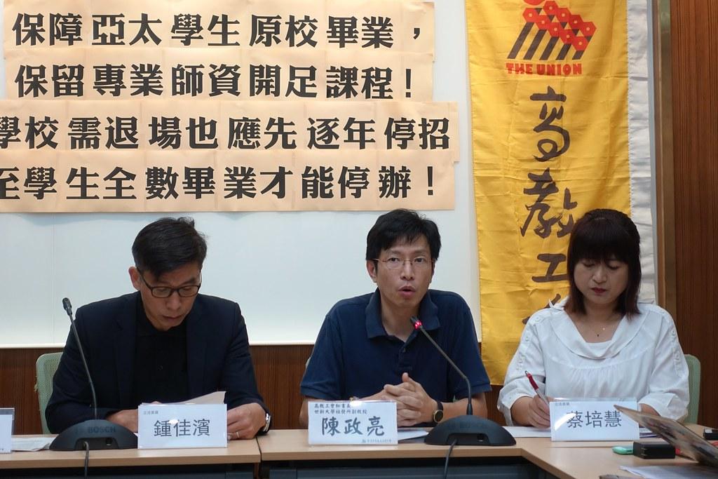 """亚太停办危机逼近,高教工会召开记者会要求""""学生全毕业才能停办""""。(摄影:张智琦)"""