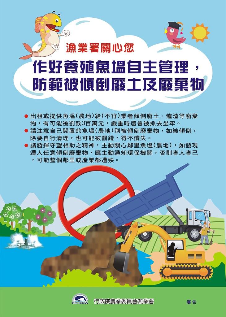 違法堆填案例層出不窮,漁業署發佈海報宣導「魚塭防範被傾倒廢土及廢棄物」。來源:鄉公所公告
