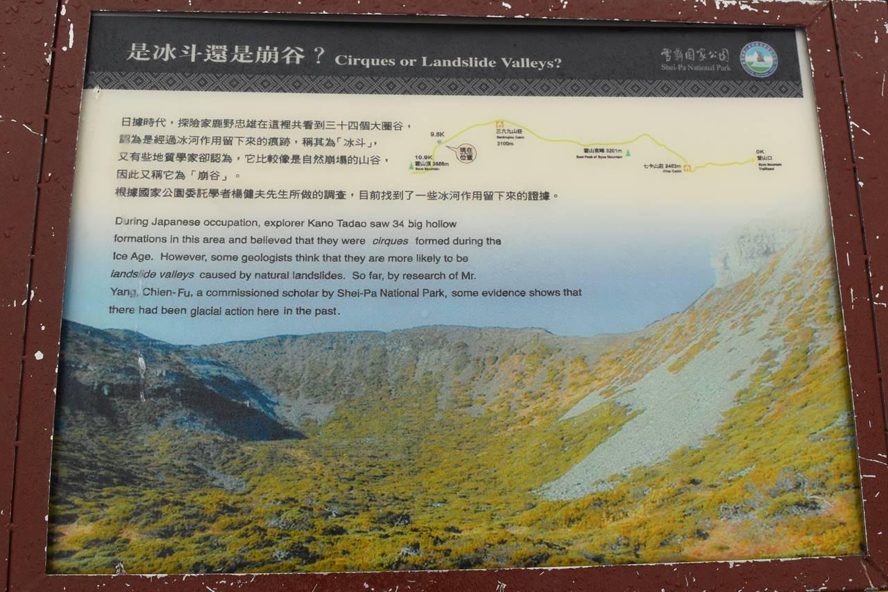 台湾・雪山のカール