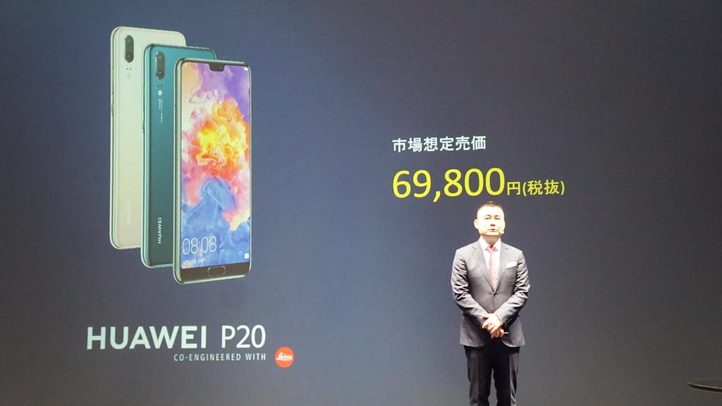 HUAWEI P20の販売価格