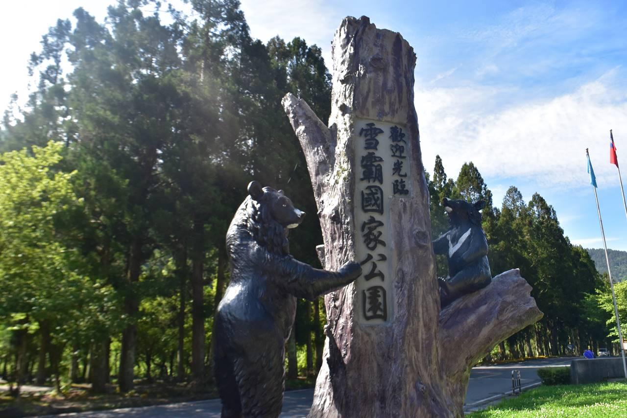 武陵農場入口の標識