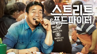 Street Food Fighter Ep.1