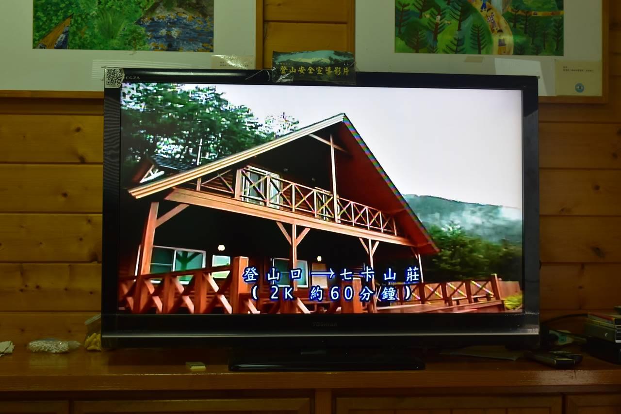 台湾・雪山登山口でビデオ鑑賞