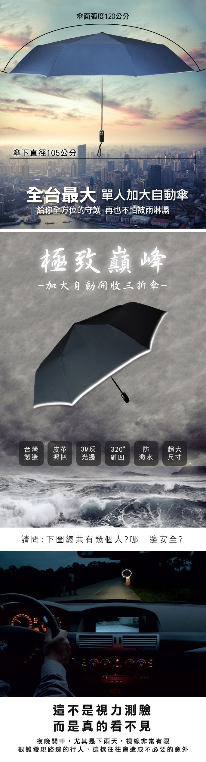 【雨傘達人*免運費*2支920元*史上最防風/最抗UV最安全晴雨兩用自動傘】防風折疊傘反向傘防曬遮陽降溫抗風抗UV大傘面