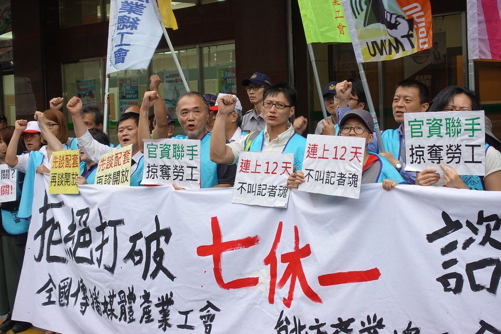 全國傳播媒體產業工會等媒體業工會到勞動部前抗議,反對鬆綁七休一。(攝影:張智琦)