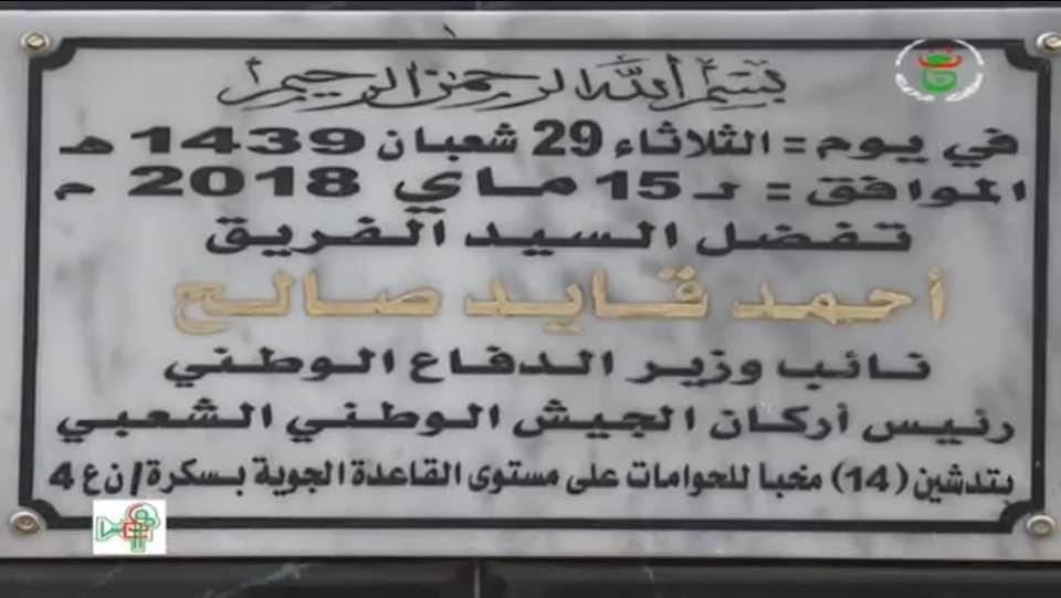 الجزائر : صلاحيات نائب وزير الدفاع الوطني - صفحة 21 27470152747_6606cee254_o
