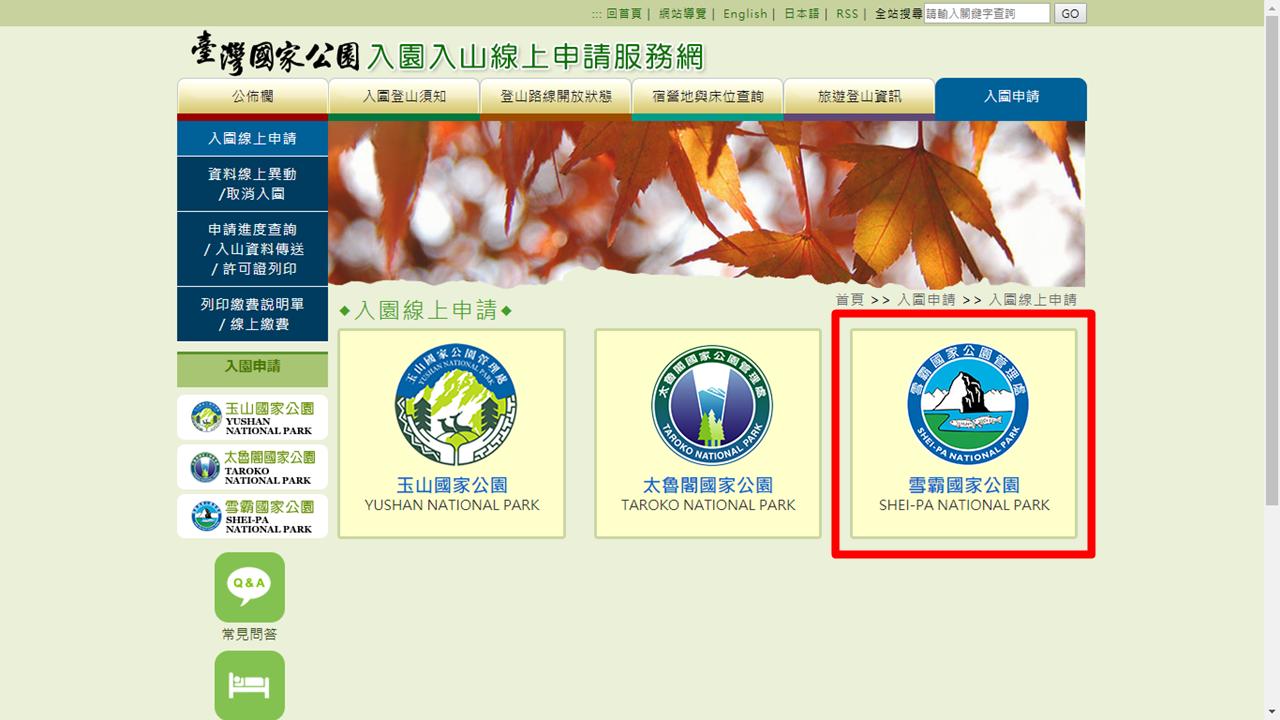 台湾・雪山申請画面