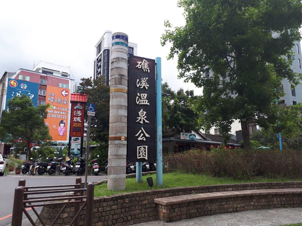 台湾・礁渓温泉公園入口