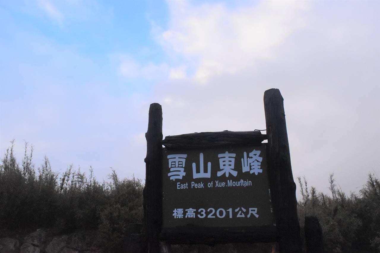 台湾・雪山東峰山頂