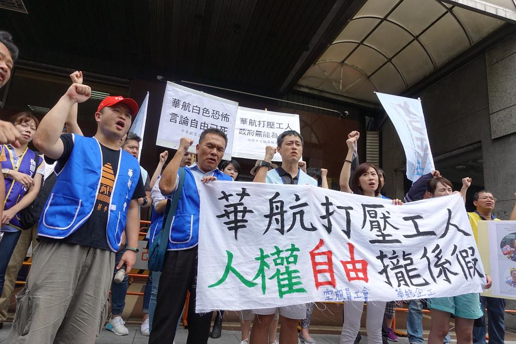 工會痛批華航搞白色恐怖,呼籲政府介入撤銷懲戒。(攝影:張智琦)