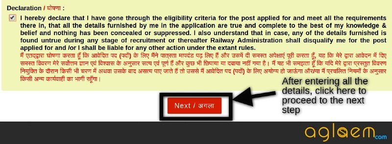 rpf application form 2018