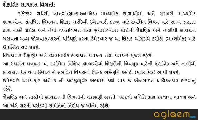 Maru Gujarat TAT 2018   GSEB Teachers Aptitude Test Exam Date, Syllabus