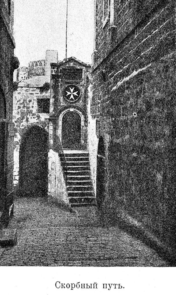 Изображение 96: Скорбный путь.
