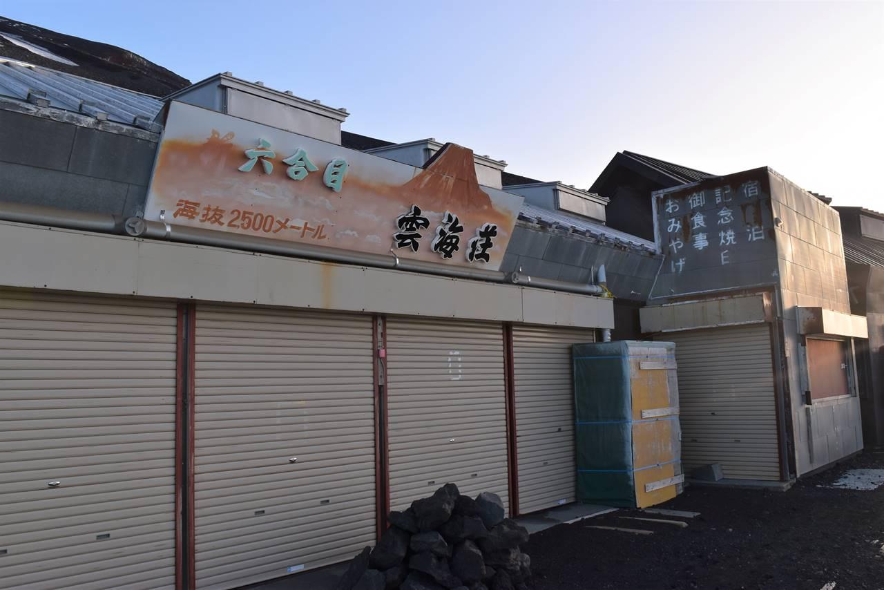 富士山 雲海荘