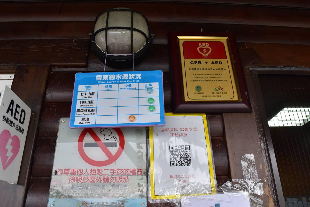 台湾・雪山水場の状況