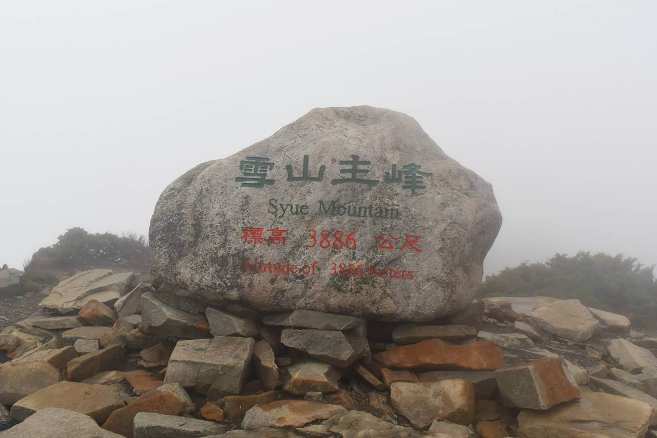 台湾・雪山主峰山頂