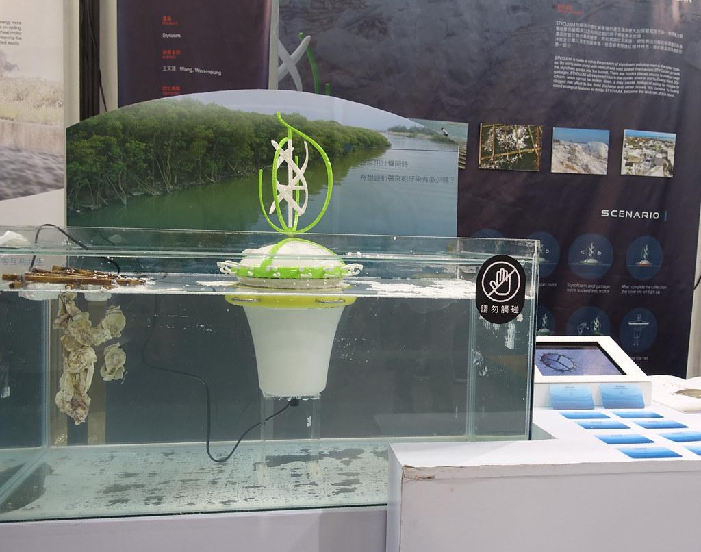 南台科技大學STYCUM攔截漂浮垃圾裝置
