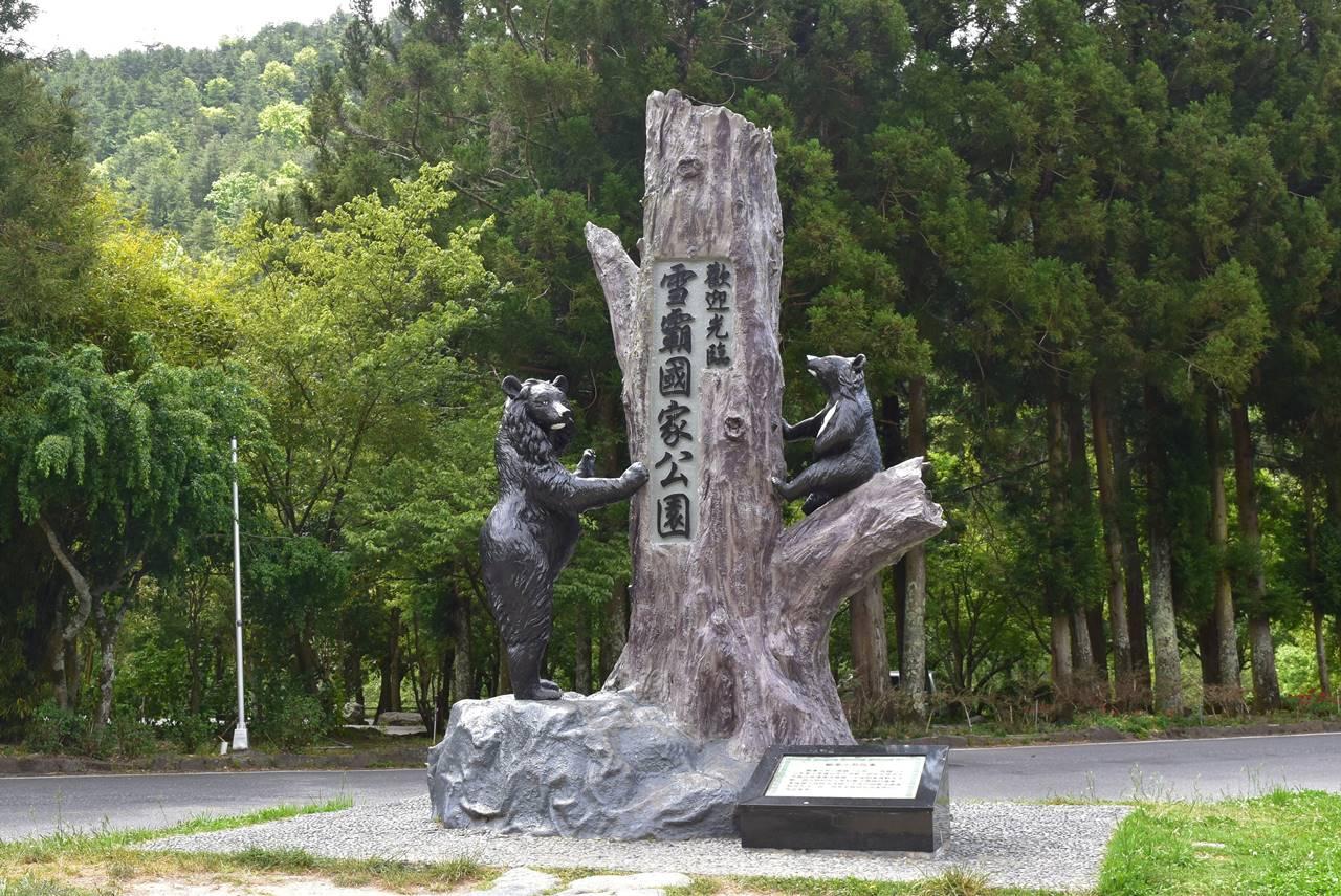 武陵農場・雪山国立公園の標識