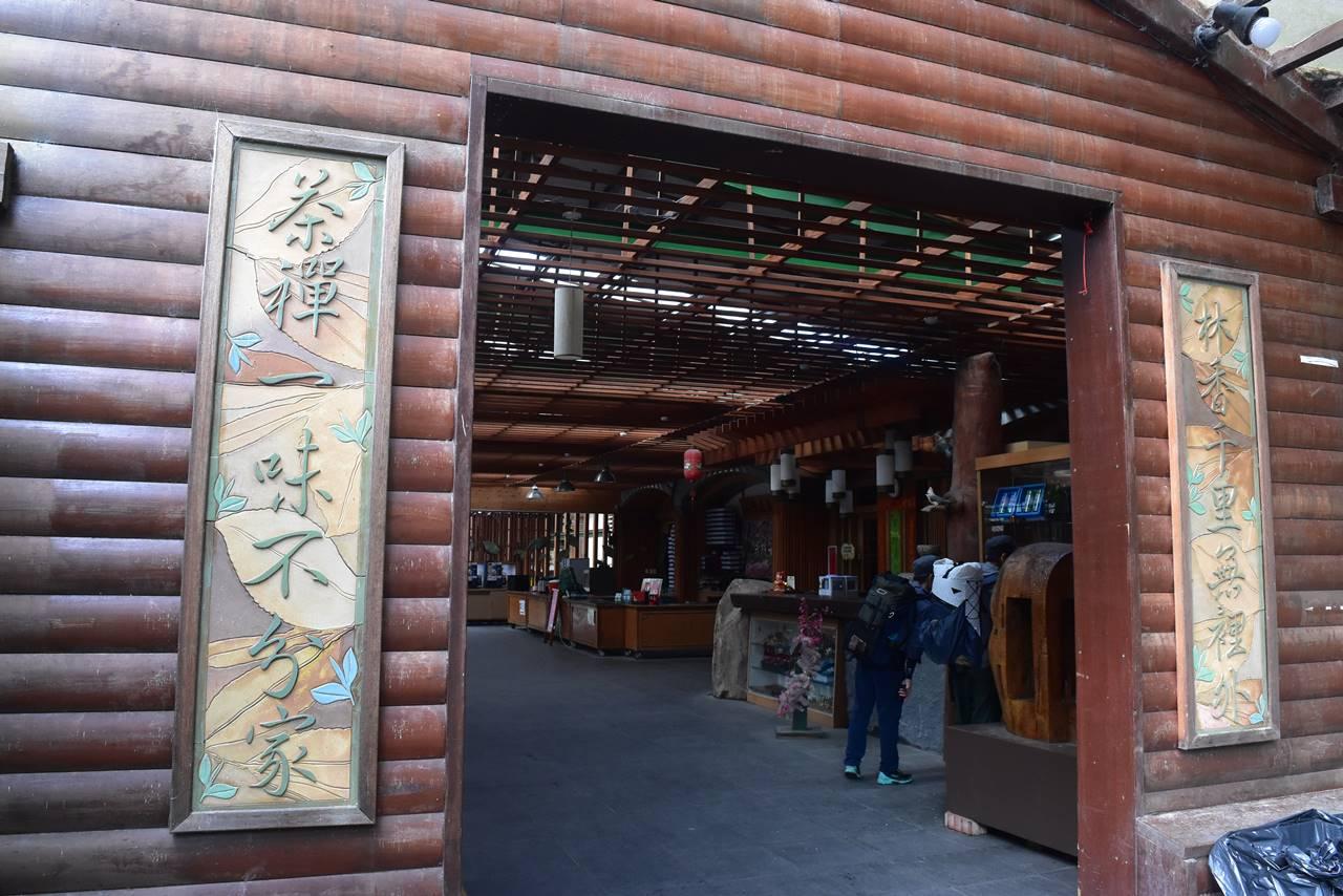 台湾・雪山 武陵茶荘