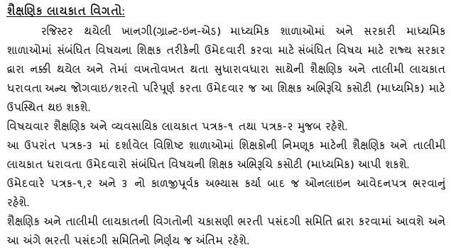 Maru Gujarat TAT Eligibility 2018   Age Limit, Qualification