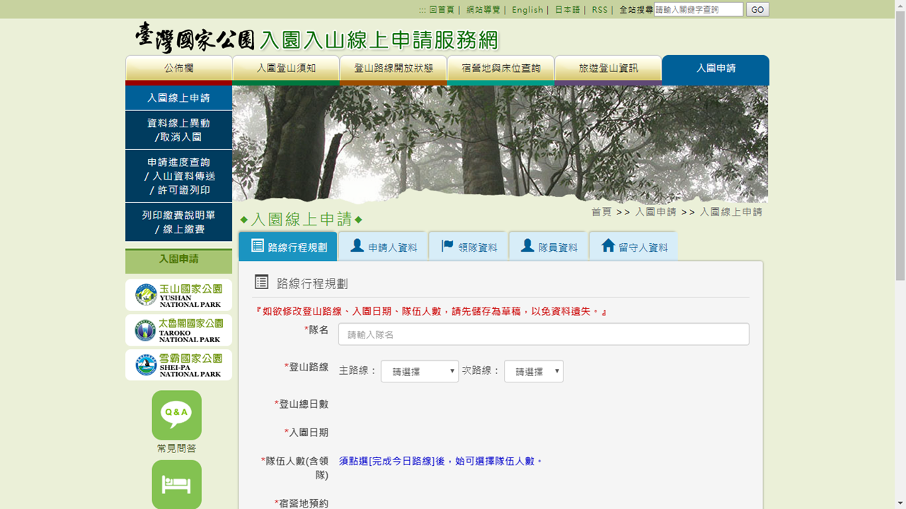 台湾・雪山 入園申請入力画面