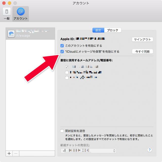 Macのメッセージ