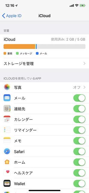 iOS11.3のiCloud