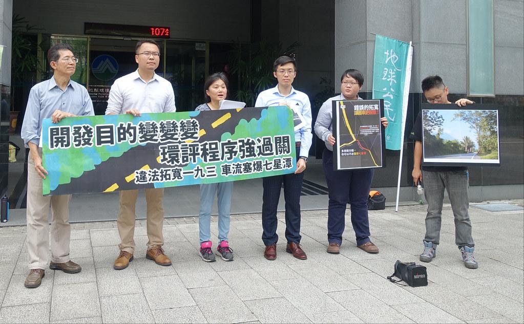 21日上午,環團與環境律師們前往環保署,對花縣193案提出訴願。