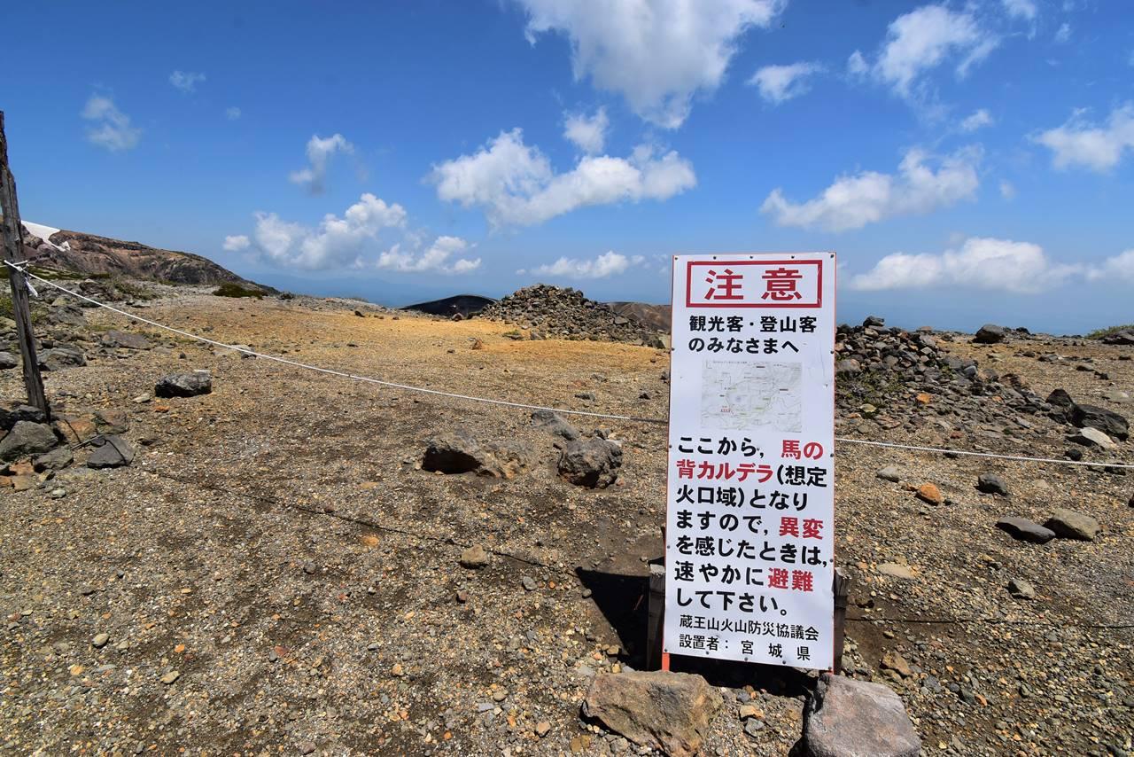 蔵王連峰縦走 馬の背カルデラの火山注意看板