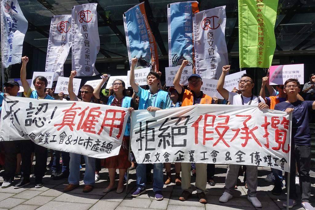 原文會企業工會赴主管機關原民會抗議「假承攬」,要求全數納編為正職。(攝影:張智琦)
